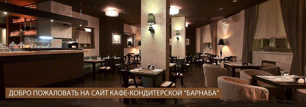 """Добро пожаловать на сайт кафе """"Барнаба"""""""