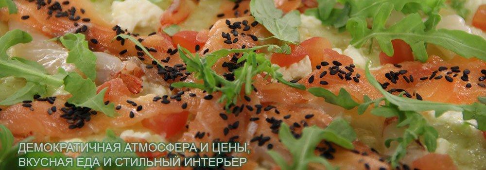 Демократичная атмосфера и цены, вкусная еда и стильный интерьер