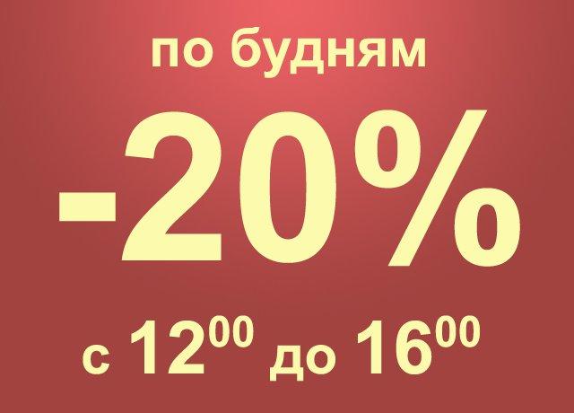 скидка 20% по будням