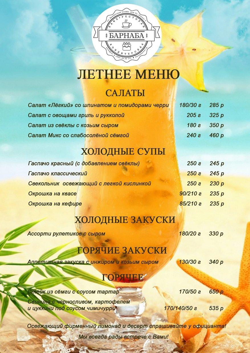 меню лето 2014