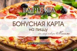 шестая пицца бесплатно