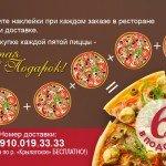 5pizza_2
